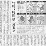 『放射性物質、爆発後17時間で埼玉県にも到着していました(埼玉新聞)』の画像