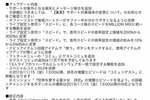【ミリシタ】シアターデイズVer. 2.0.500が配信!一部端末がサポート対象外に