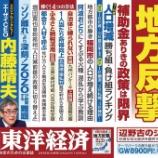 『必読。今週発売、週刊東洋経済「地方反撃」特集 (No.1047)』の画像