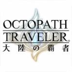 【大陸の覇者】オクトパストラベラー攻略まとめ速報!