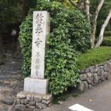『鈴虫寺参拝してきました!』の画像