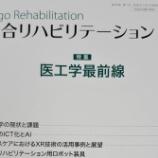 『「脳損傷の在宅リハビリテーション」片麻痺:歩行能力の向上』の画像