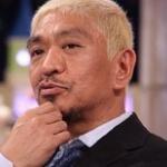 松本人志さん、松本智津夫元死刑囚の死刑執行に「もっと知らん間に執行して…。大々的にやると神格化するようでね。」