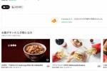 デリバリーのUber Eatsが交野市でも利用できるようになってる!〜S Cafeやマクド、ガストなどが掲載〜