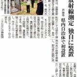 『(東京新聞)放射線測定 独自に装置 戸田市 県内自治体で初設置』の画像