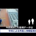 【動画】中国・上海公安局から「5千人以上の外国人パスポート情報」などの監視データが流出!