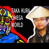 『Taka Kura Omega World 第一章』の画像