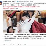 『【乃木坂46】文春砲『AKBの公式ライバルさんの話もしたほうがいいかな?』』の画像
