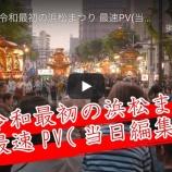 『令和最初の浜松まつり非公式PV(映像作品)が最速でアップされていたみたい【2019年】』の画像