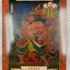 『今日のカード1/20』の画像