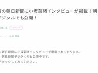 【日向坂46】本日の朝日新聞に小坂菜緒インタビューが掲載!!泣けるらしいぞ・・・。