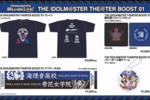 【ミリシタ】次回TB01発売記念イベントのグッズ情報公開!