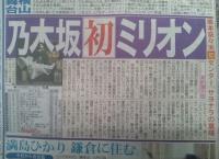 乃木坂46「サヨナラの意味」が初ミリオン!AKB以外で9年ぶり