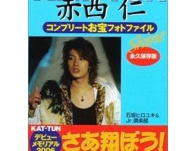 「嵐」「KAT-TUN」勝訴 写真無断使用の写真集販売で出版社に賠償、販売差し止め、在庫の破棄を命令