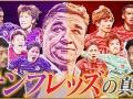 元浦和レッズの鈴木啓太さん、YouTubeのサムネで浦和サポを煽ってしまう ...