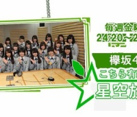 【欅坂46】正直欅坂関連の番組でこち星が一番好き