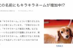 【話題】 犬の名前にもキラキラネームが増加中? 魔龍や獅子など