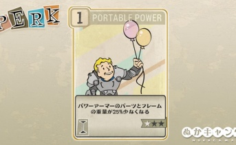 Fallout 76:Portable Power(Intelligence)