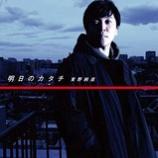 『CD Review:東野純直「明日のカタチ」』の画像