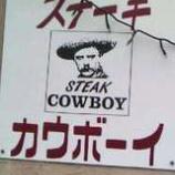 『(東京)求人しているのは』の画像
