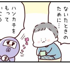 はぎのイケメンエピソード