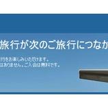 『デルタ航空のスカイマイルに入会! すべての日本国内線で500ボーナスマイルキャンペーンを目指して。』の画像