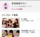 本田三姉妹  YouTuberにたい焼き→再生数224万再生ww