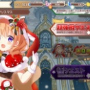 「ハングリークリスマス」―【超強敵】クエスト!