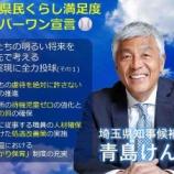 『埼玉県知事候補として、私が青島健太さんを応援する理由。それは川口リリアで伺った、青島さんにとって人生の転機になったオーストラリアでの出来事のお話からでした。』の画像