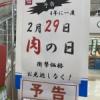 【ご近所ニュース】2月29日、ゆめタウン安古市店が4年に一度の「肉の日フェア」を行うみたい。