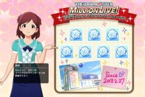 【ミリシタ】『THE IDOLM@STER MILLION LIVE! 7周年カウントダウンログインボーナス』開催!2020/2/26まで!