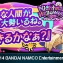 【SideM】「Nightmare Halloween2019 ~カラフルゾンビパニック!!~」開催予告