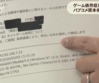 香川ゲーム依存症対策条例のパブクコメ問題に質問 担当「IPがなにかわからん 皆同じ文面で送信した」