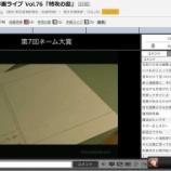 『ニコニコ生放送_漫画家「佐藤秀峰・作画ライブ」vol.76〜特攻の島〜見てきました』の画像