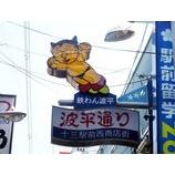 『(大阪)空飛ぶ波平』の画像