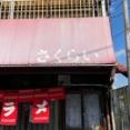 茨城県下館の「さくらい食堂」にて ラーメン鶏皮のせ