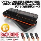 『異常に高いiPhone5S/5専用ワイヤレス給電Qi対応タフネスケースが間もなく発売するぞ~』の画像