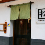 『JAL×はんつ遠藤コラボ企画【広島編】3日め・汁なし担担麺(くにまつ)』の画像