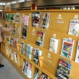 『京都)雑誌購入のスポンサー初募集 精華町立図書館』の画像
