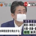 【号外】安倍首相、緊急事態宣言!
