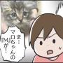 マロちゃんの額のMが…?!