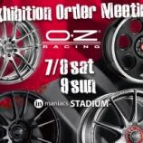 『【7月8日(土)・9日(日)】OZ ホイール エキシビジョンオーダーミーティング開催決定!』の画像