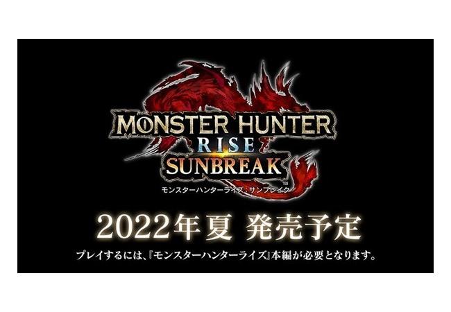 『モンハンライズ サンブレイク』発表!!2022年夏に発売