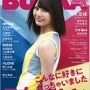 【小坂菜緒】BUBKA(ブブカ) 2019年12月号