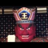 『いつか行きたい日本の名所 深川ゑんま堂』の画像