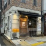 昆布の塩らー麺専門店 MANNISH@蔵前