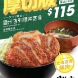 『【香港最新情報】「「丼丼屋」✖ソースカツ丼の名店「明治亭」のコラボ新メニュー」』の画像