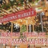 『【イベント】東京タワーの真下で乾杯しよ!「縁日テラス クリスマスマーケット」』の画像