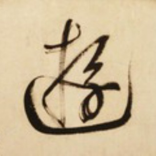 いまきしょうじ(今城昭二)の書道・篆刻ブログ