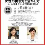 『OKa-Bizに「婚活」の白河桃子さんがやってくる!!!「女性の働き方・活かし方」』の画像